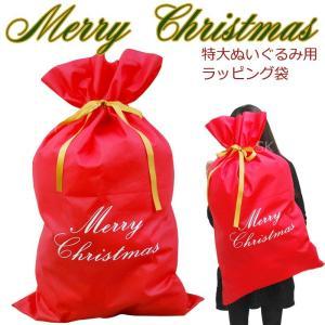 ラッピング 袋 クリスマス ラッピング用品 特大ぬいぐるみ 用 リボン 巾着 ギフト 日用品 プレゼント 包装 97.5cm×59cm 大型|salon-de-kobe