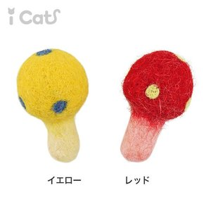 iCat  iCaTOY コロコロフェルトTOY きのこ 【猫のおもちゃ】 salon-de-miel