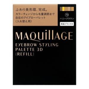 資生堂 マキアージュ アイブロースタイリング 3D(レフィル) 70 【ネコポス対応商品】 salon-de-miel