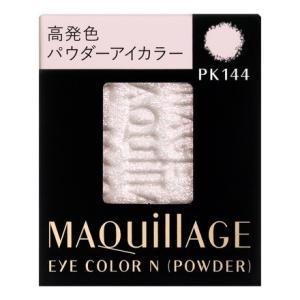 資生堂 マキアージュ アイカラーN (パウダー)(レフィル) PK144 【ネコポス対応商品】|salon-de-miel
