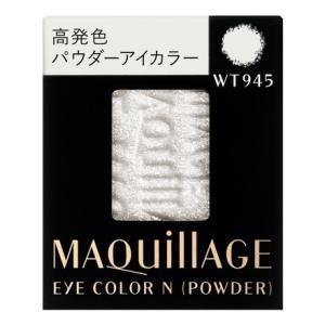 資生堂 マキアージュ アイカラーN (パウダー)(レフィル) WT945 【ネコポス対応商品】|salon-de-miel