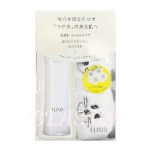 資生堂 SHISEIDO エリクシール ルフレ バランシング ウォーター I 限定セットa 168ml|salon-de-miel
