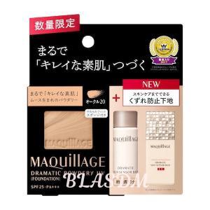 ☆限定品☆ 資生堂 マキアージュ ドラマティックパウダリー UV 限定セット SE1 オークル20|salon-de-miel