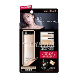 資生堂 マキアージュ ドラマティックライティングベース 限定セット P1 SPF30・PA+++ 25mL|salon-de-miel