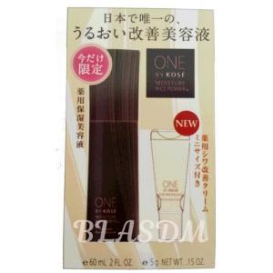 ☆限定品☆ KOSE コーセー ONE BY KOSE 薬用保湿美容液 レギュラーサイズ 限定キット|salon-de-miel