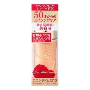 ☆30%OFF☆ Kanebou カネボウ エビータEX リペアエッセンスA 30ml|salon-de-miel