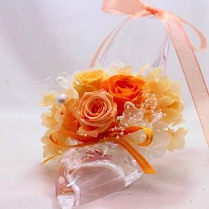 プリザーブドフラワー ガラスの靴 オレンジ系アレ...の商品画像