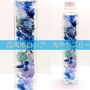 フラワーハーバリウム  四角瓶ロング爽やかブルーアレンジ  敬老の日 母の日 誕生日ギフト 記念日