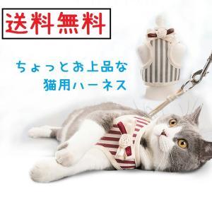 猫用ハーネス 猫リード ハーネス&リード 上品な猫用ハーネス|sam-store