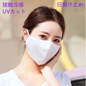 接触冷感  洗えるマスク2枚組 ひんやり 冷感 ひんやり マスク マスク個包装 UVカット 日焼け止め2枚組 sam-store