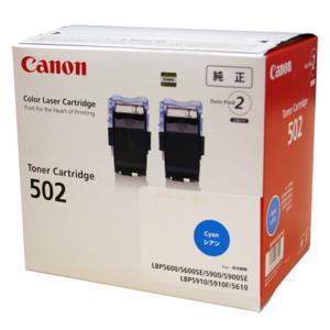 Canon トナーカートリッジ502 2P シアン(CRG-502CYN2P)純正|sam-store