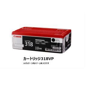 キヤノン(キャノン) 純正トナー トナーカートリッジ318VP ブラック 1パック(2個入) CRG-318VP|sam-store