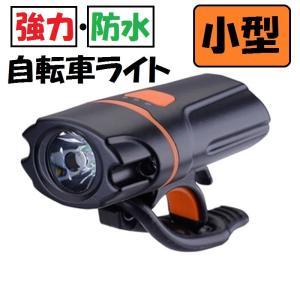 自転車ライト サイクルライト 自転車のライト 明るい自転車ライト 自転車用ライト USB充電式 明るさ3段階調節機能|sam-store