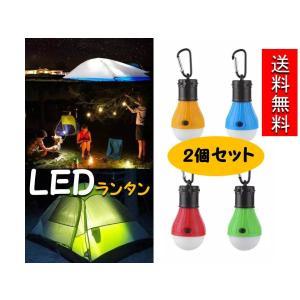 キャンプ ライト LEDランタン LEDライト 防災ライト 防犯ライト キャンプライト 2個セット|sam-store