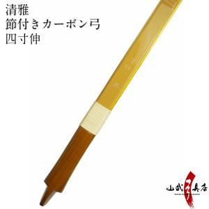 清雅 四寸伸 11kg〜20kg 弓道 弓 商品番号A-088 弓具 海外発送 山武弓具店