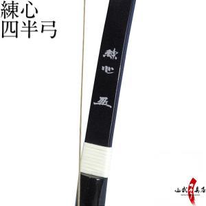 四半弓 練心 弓道 弓具 弓 A-125 sambu