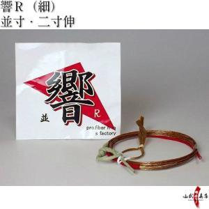 響 R 細 1本入 弓道 弓具 弦 弓道用品 C-011 (クロネコDM便可)|sambu