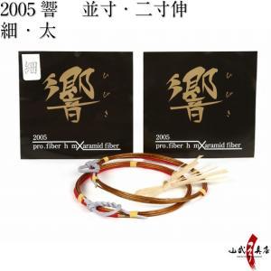 2005響 2本入り 弓道 弓具 弦 弓道用品 C-012 (クロネコDM便可)|sambu