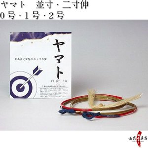 ヤマト弦 2本入り 弓道 弓具 弦 弓道用品 C-014 【ネコポス対象】