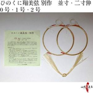 ひのくに翔美弦 別作 2本入り 弓道 弓具 弦 弓道用品 C-023 (クロネコDM便可)|sambu