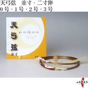 天弓弦 2本入り 弓道 弓具 弦 弓道用品 C-025 (クロネコDM便可)|sambu