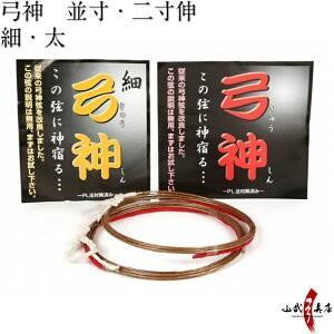 弓神 2本入り  弓道 弓具 弦 弓道用品 C-030 (クロネコDM便可)|sambu
