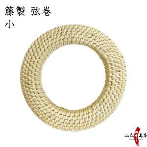 籐製弦巻 小 弓道 弓具 弓道用品 C-055【ネコポス対象】