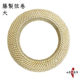 籐製弦巻 大 弓道 弓具 弓道用品 C-056【ネコポス対象】