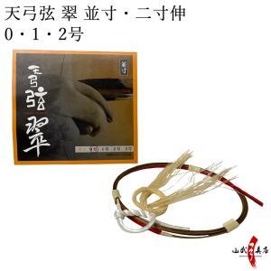 天弓弦 翠 2本入り 弓道 弓具 弦 弓道用品 C-084 (クロネコDM便可)|sambu