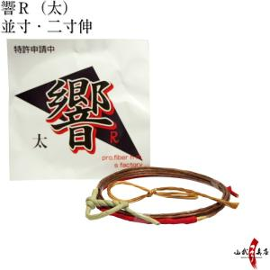 響 R 太 1本入 弓道 弓具 弦 弓道用品 C-110 (クロネコDM便可)|sambu
