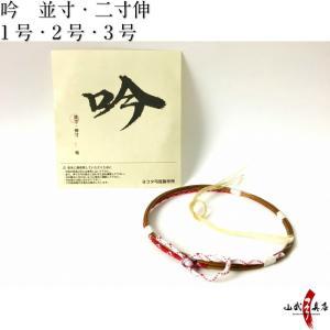 吟 1本入り 弓道 弓具 弦 弓道用品 C-162(クロネコDM便可)|sambu