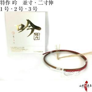 特作 吟 1本入り 並寸・二寸伸 弓道 弓具 弦 弓道用品 C-165(クロネコDM便可)|sambu
