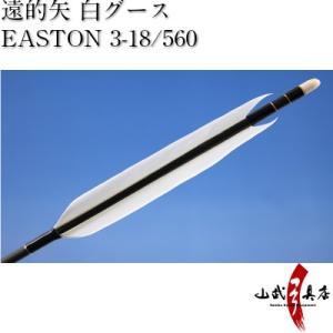 遠的矢 白グース EASTON 3-18/560 6本組【D-1083】 sambu