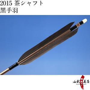 黒手羽 2015シャフト 6本組 弓道 弓具 矢 D-1321|sambu