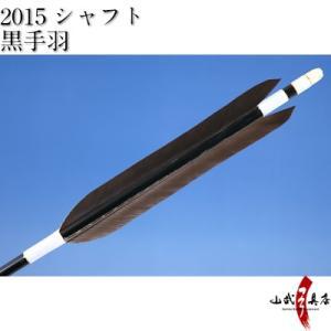 黒手羽 2015シャフト 6本組 弓道 弓具 矢 D-1326|sambu