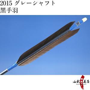 黒手羽 2015シャフト 6本組 弓道 弓具 矢 D-1332|sambu