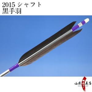 黒手羽 2015シャフト 6本組 弓道 弓具 矢 D-1335|sambu
