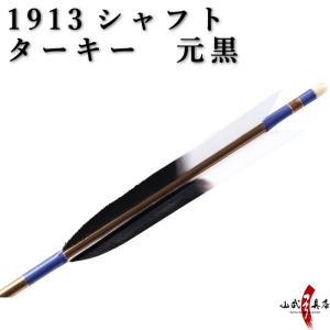 ターキー 元黒 1913シャフト 6本組 弓道 弓具 矢 D-1537 sambu