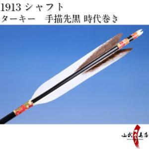ターキー 手描先黒 時代巻き 1913シャフト 6本組 弓道 弓具 矢 D-1581 sambu