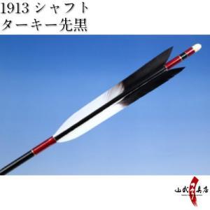 ターキー 先黒 1913シャフト 6本組 弓道 弓具 矢 D-977 sambu