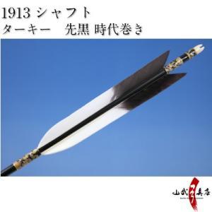 ターキー 先黒 時代巻 1913シャフト 6本組 弓道 弓具 矢 D-978 sambu