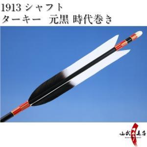 ターキー 元黒 時代巻 1913シャフト 6本組 弓道 弓具 矢 D-980 sambu