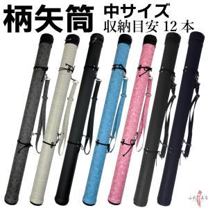 弓道 矢筒 限定柄 中サイズ 95cm〜105cm 受注生産品 在庫が無くなり次第販売終了です。【E-098】