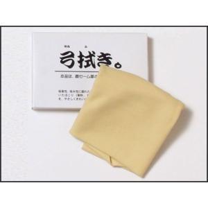 弓拭き 弓道 弓具 弓道用品 F-043|sambu
