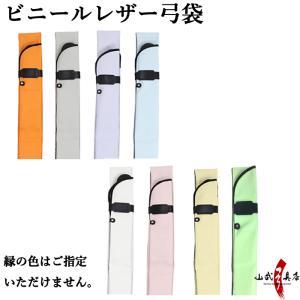 ビニールレザー弓袋 弓道 弓具 弓道用品 F-063