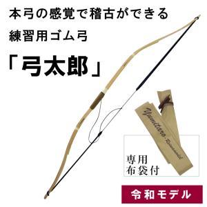 弓太郎 特作 弓道 弓具 弓道用品 F-073