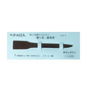ヘラ付き口入 弓道 弓具 弓道用品 F-074(クロネコDM便可) sambu