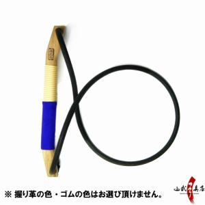 内竹の右に添う入り木の形を活かしたゴム弓です。  ※握り革の色・ゴムの色はお選び頂けません。 ※シャ...