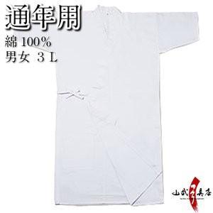 上着 綿100% 3L 弓道 弓具 弓道着 H-006