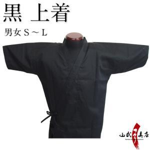 上着 黒 S〜L 弓道 弓具 弓道着 H-011 sambu